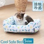《タイムセール》ペットベッド 夏用 猫 犬 ソファベッド クール クールソファベッド角型 Sサイズ PCSB-20S アイリスオーヤマ