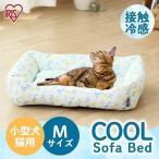 ペットベッド ひんやり 夏用 クール 猫 犬 ペット用クールソファベッド 角型Mサイズ PCSB-21M アイリスオーヤマ おしゃれ かわいい ふかふか