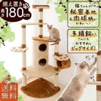 キャットタワー 据え置き型 大型 QQ80785 トンネル 猫用品 置き型 爪とぎ 多頭飼い もこもこ おしゃれ おすすめ 人気