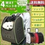 4WAYペットキャリー カーキ おでかけ お出かけ 犬 犬用 猫 猫用 旅行 ペットカート