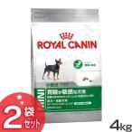 ロイヤルカナン 犬 ミニダイジェスティブケア 4kg×2袋セット ( 成犬〜高齢犬用 胃腸が敏感な小型犬 )