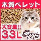 Yahoo!にゃんこの生活猫砂 木質ペレット 33L (20kg) (代引不可)  送料無料 取り寄せ品 ネコ砂 ねこ砂 ペレット 燃料 システムトイレ
