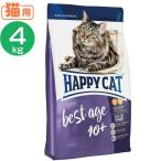 ハッピーキャット スプリーム ベストエイジ10+ 全猫種 高齢猫用 極小粒 4kg (B)(キャットフード ドライフード ワールドプレミアム)