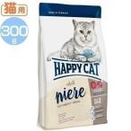 ハッピーキャット スプリーム ダイエットニーレ 腎臓サポート 全猫種 成猫-高齢猫用 小粒 300g (B)(キャットフード ドライフード ワールドプレミアム)