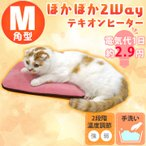にゃんフェス中☆ぽかぽか2WAYテキオンヒーター 角型M (ペット 猫 犬 あったか ベッド グッズ ハウス)