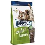 ハッピーキャット スプリーム ワイデ ラム (牧畜のラム) お腹の弱い愛猫に配慮 全猫種 成猫用 1.4kg 70188  (キャットフード ドライ バランス食 猫フード)