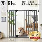 ペットゲート つっぱり 伸縮 ドア付き 扉付き 突っ張り棒 ペット ゲート 犬 安全ゲート 柵 フェンス 仕切り 伸縮スチールゲート 拡張フレーム付き 88-782
