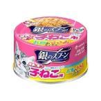 銀のスプーン 缶 健康に育つ子ねこ用(離乳から12ヶ月)お魚とささみミックス70g ユニ・チャーム (D) キャットフード ペットフード 缶詰