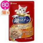 銀のスプーンパウチ まぐろ・かつおにささみ60g ユニ・チャーム (D) 猫用 ごはん