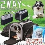 ショッピング2way 2WAYアウトドアペットキャリー ブラック PC-S004 L BK (D) キャリーバッグ お出かけ 犬 猫 ペット用