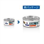 ヒルズ プリスクリプション ダイエット 猫用 w d 粗挽きチキン入り 156g