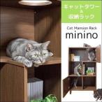 キャットタワー 据え置き型 キャットマンション minino ブラウン CR-700 (代引不可) ミニーノ 組立式 猫用品 ウッド調 多頭飼い おしゃれ