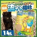 Yahoo!にゃんこの生活猫砂 ねこ砂 ひのきとおからの流せる猫砂 14L ネコ砂 ヒノキ おから セール