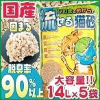 猫砂 ねこ砂 ひのきとおからの流せる猫砂 14L×5個セット ネコ砂 ヒノキ おから