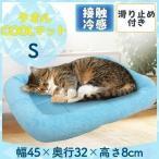 猫 犬 ベッド タオル COOLマット S HN03MS ペットプロジャパン (D) ペット用品 猫用品 犬用品 夏 夏用 ペット用寝具 ひんやり クール用品 冷感 ペットマット