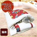 ペットベッド 猫ベッド 猫用ベッド 犬 猫 秋冬あったか 和にゃんこびより おふとん ドギーマンハヤシ (D) 犬ベッド 犬用ベッド