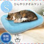 ショッピングひんやりタオル ペットプロ ひんやりタオルマットS ブルー 猫 犬 クール ひんやり ペット 夏用 ペットマット A1