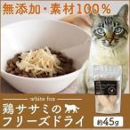 ささみフリーズドライ 猫 3本 (約45g) 68304073 whitefox おやつ キャットフード ペットフード 鶏肉 猫用 国産