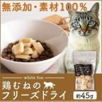 むね肉フリーズドライ ダイスカット 猫 45g 68304077 whitefox おやつ キャットフード ペットフード 猫用 国産 ペット 鶏肉