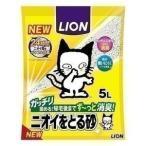 ニオイをとる砂 5L LION   ライオン 猫砂 ねこ砂 固まる 消臭