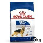 ロイヤルカナン 犬 マキシ アダルト大型犬の成犬用 生後15ヵ月齢以上 15kg ドッグフード ドライフード 正規品