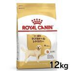 ロイヤルカナン 犬用 ラブラドール(成犬用)12Kg 正規品 ドッグフード フード 犬用 犬