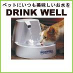 エントリーでP14倍以上!ペット用自動給水器 猫 犬 ドリンクウェル ペットファウンテン スタンダード (DC)