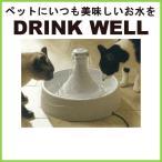 ☆特別タイムセール☆ペット用自動給水器 猫 犬 ドリンクウェル360