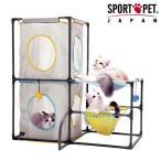 キャットプレイセンター TG-0075 スポーツペット  猫用 キャットタワー 猫タワー 置き型 据え置き型 小型 おしゃれ ジャングルジム
