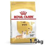 ロイヤルカナン 犬 チワワ 中・高齢犬用 1.5kg