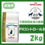 ロイヤルカナン 猫 pHコントロール0 ドライ 2kg ( 療養食 ペーハーコントロール 下部尿路疾患の猫用 尿石 成猫用 キャットフード )