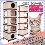 キャットタワー 据え置き型 スリム 中型 ファブリックKCC10012 猫用品 コンパクト 折りたたみ 猫タワー 置き型 おしゃれ おすすめ 人気