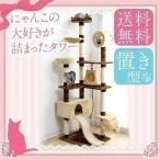 キャットタワー QQ80205 ベージュ  猫用 猫タワー 置き型 据え置き型 大型 麻ひも もこもこ ハンモック 爪とぎ 多頭飼い