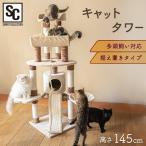 ≪200円OFFクーポン≫キャットタワー QQ80349 肉球 すべり台  猫用 猫タワー 置き型 据え置き型 大型 麻ひも もこもこ 爪とぎ おしゃれ 多頭飼い あすつく
