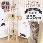 猫タワー ネコタワー キャットランド QQ80037
