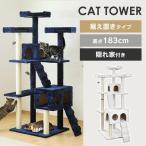 猫タワー ネコタワー キャットランド QQ80038