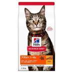 ヒルズ サイエンスダイエット アダルト 成猫用(1〜6歳)チキン 2.8kg
