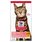 ヒルズ サイエンスダイエット ライト 肥満傾向の成猫用(1〜6歳)チキン 2.8kg