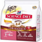 ヒルズ サイエンスダイエット ヘアボールコントロール ライト 肥満傾向の成猫(1〜6歳)チキン 2.8kg