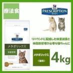 エントリーでP14倍以上!ヒルズ 猫 療法食 プリスクリプションダイエット 食事療法食 メタボリックス 4kg