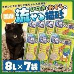 猫砂 ひのき おから ひのきとおからの流せる猫砂 8L×7袋セット