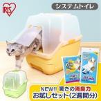 (タイムセール) 楽ちんネコトイレ フード付き RCT-530F アイリスオーヤマ ( ペット用 猫用 猫 トイレ ネコトイレ フルカバー 本体 )