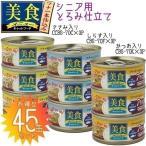 お徳用 45缶セット 美食メニュー ツナ一本仕込み ささみ入り・しらす入り・かつおぶし入り とろみ仕立て シニア猫用 70g×3缶 アイリスオーヤマ