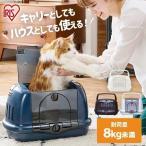 (タイムセール) ペットハウス&キャリー P-HC480 アイリスオーヤマ 送料無料 (犬用 猫用 キャリー ハウス お出かけ) あすつく