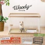 ペットサークル 犬用 小型犬 中型犬 犬 サークル ケージ 室内 広い おしゃれ 木製 木目調 ウッディサークル アイリスオーヤマ PWSR-960L