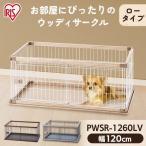 ペットサークル 犬用 小型犬 大型犬 犬 サークル ケージ 室内 広い おしゃれ 木製 木目調 ウッディサークル アイリスオーヤマ PWSR-1260L