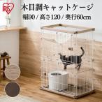 Yahoo!にゃんこの生活(特別セール) ウッディキャットケージ2段 PWCR-962 全2色 アイリスオーヤマ ペットケージ 大型 猫用 ゲージ おしゃれ インテリア 猫用品 あすつく