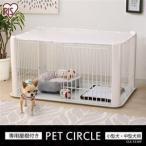 ペットサークル 犬用 小型犬 中型犬 犬 ペット サークル ケージ 1段 室内 広い おしゃれ アイリスオーヤマ ペットゲージ 屋根付き CLS-1130Y