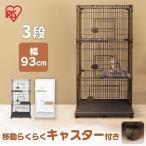 (タイムセール) 猫 ケージ ペットケージ 3段 PEC-903
