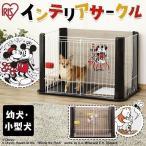 サークル 犬 猫 ペットサークル インテリアサークル ペットケージ ケージ ゲージ DPIS-960 ミッキー プー アイリスオーヤマ
